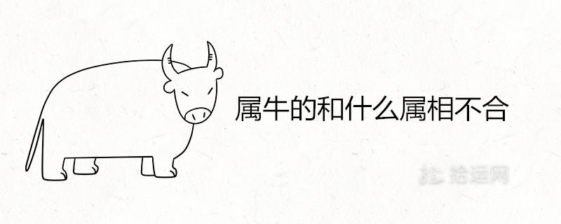 属牛的和什么属相不合 最不配的生肖