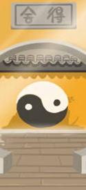 道教文化:道教符咒大全