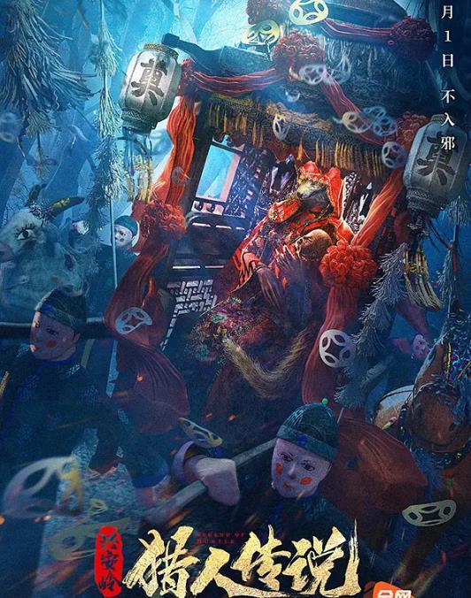 《兴安岭猎人传说》好惊悚,民间鬼故事能量意外惊人!