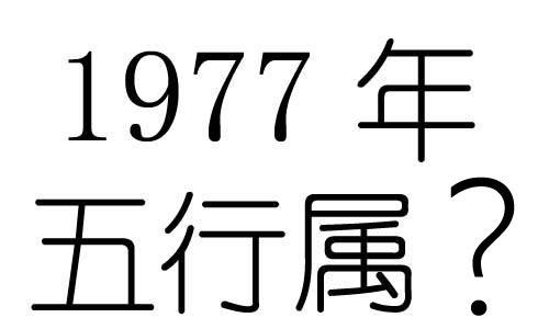 1977年出生的人属蛇五行是什么命